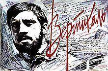 Vertical (1967 film) httpsuploadwikimediaorgwikipediaenthumbf