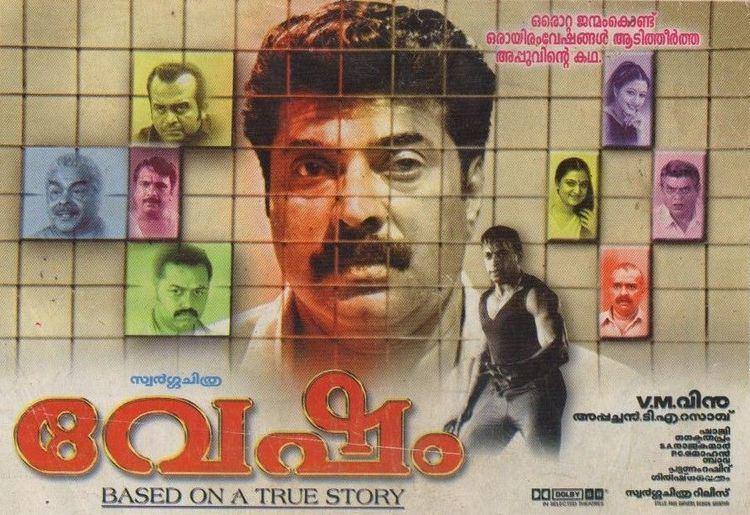 Vesham Vesham malayalam movies