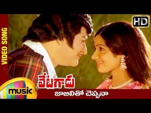 Vetagaadu Jaabilitho Cheppanaa Video Song Vetagadu Telugu Movie Songs NTR