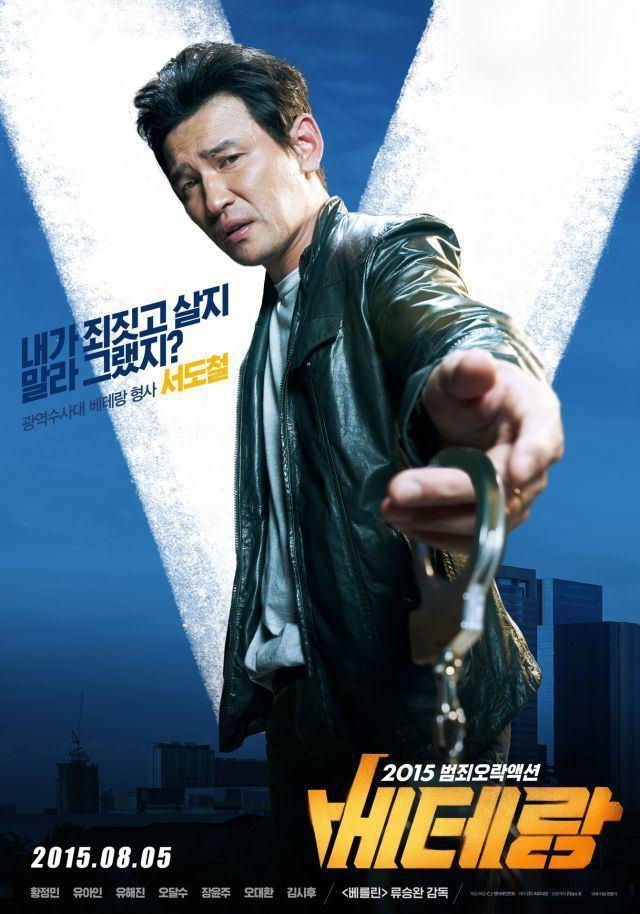 Veteran (2015 film) Hwang Jung Min Page 46 actors actresses Soompi Forums