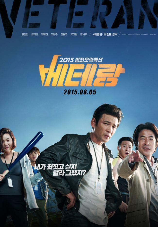 Veteran (2015 film) Hwang Jung Min Page 42 actors actresses Soompi Forums