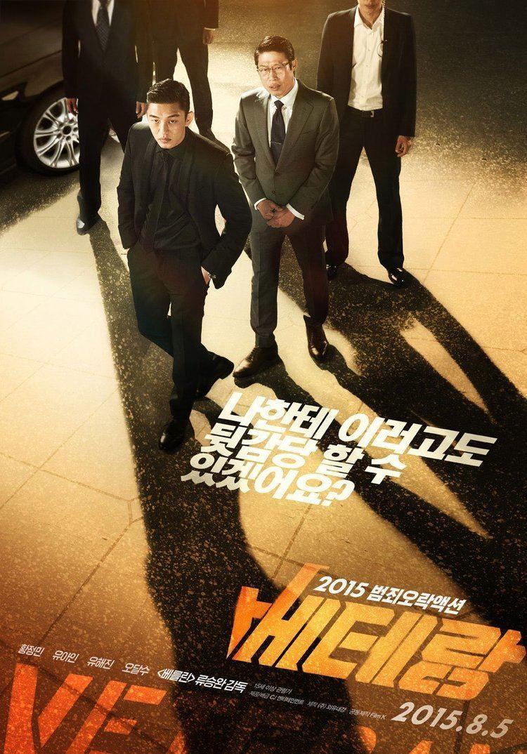 Veteran (2015 film) Veteran Korean Movie 2015 HanCinema The Korean