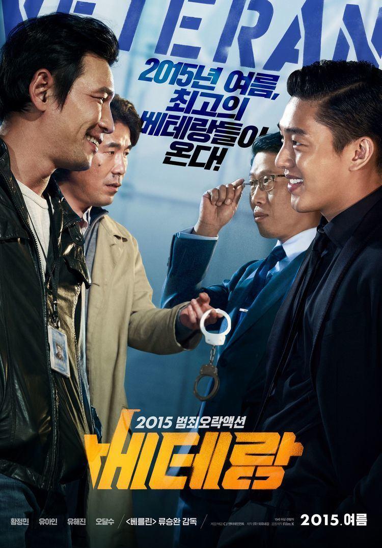 Veteran (2015 film) Veteran Korean Movie AsianWiki
