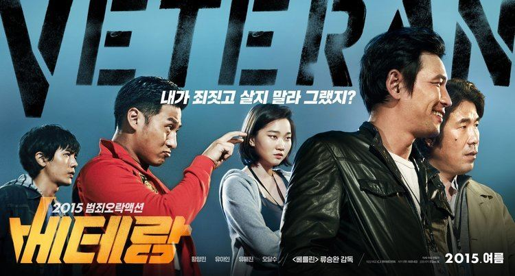 Veteran (2015 film) Veteran Cast Korean Movie 2015 HanCinema The