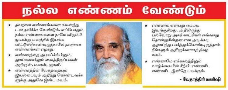 Vethathiri Maharishi My Dedication to Shri Vethathiri Maharishi August 2006