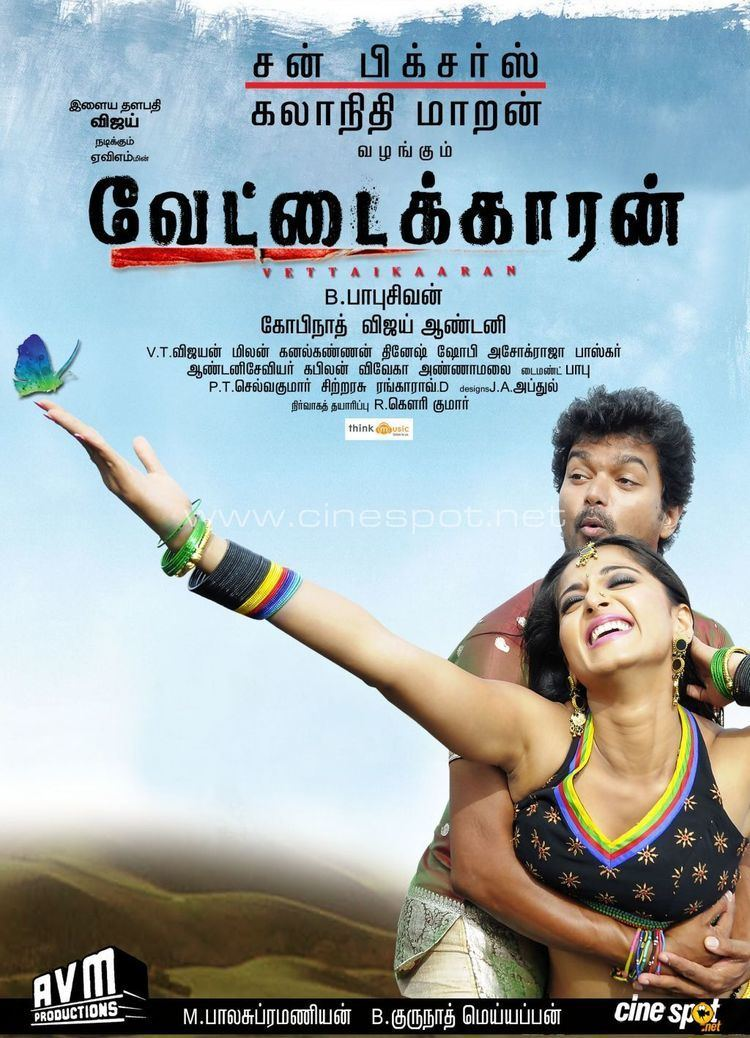 Vettaikaaran (2009 film) movie Posters 1