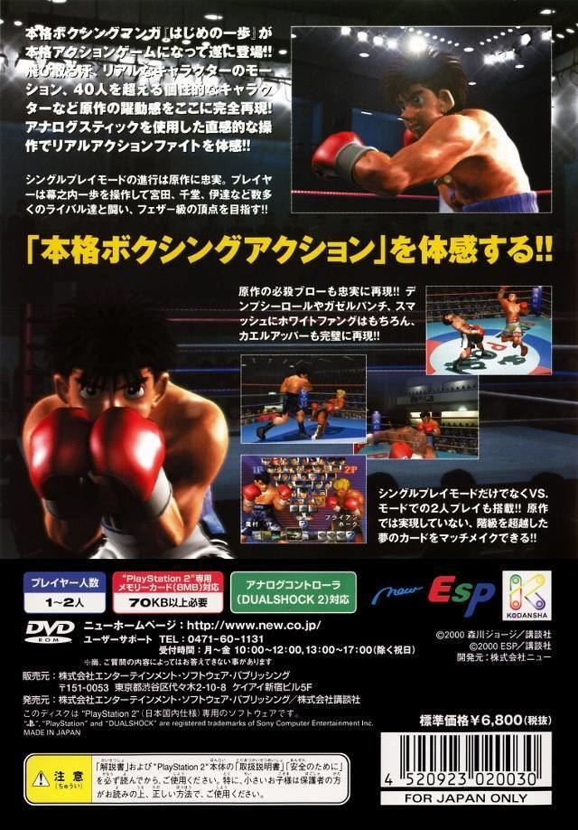 Victorious Boxers: Ippo's Road to Glory Victorious Boxers Ippo39s Road to Glory Box Shot for PlayStation 2