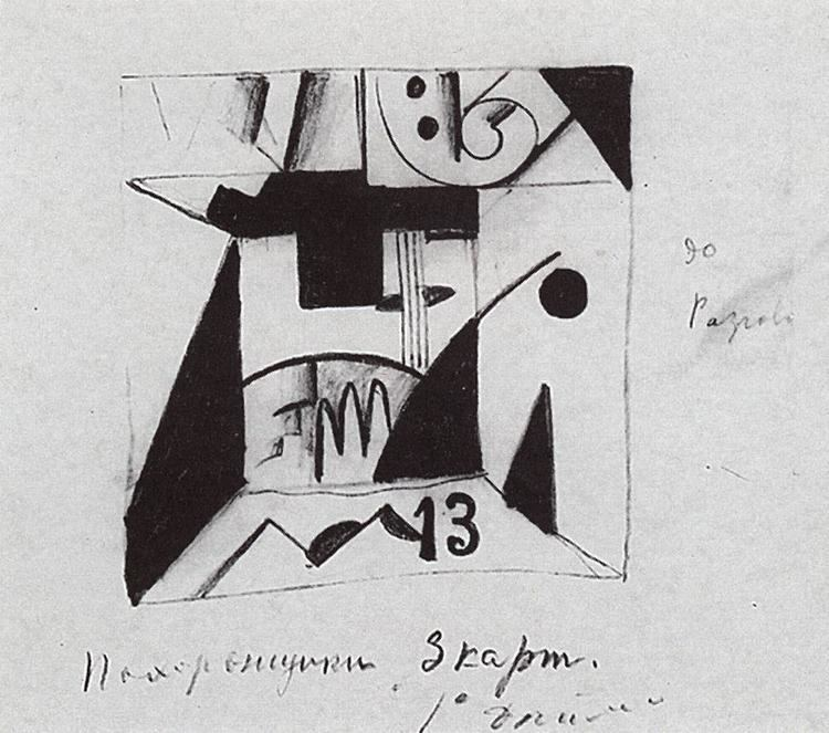 Victory over the Sun Decor sketches for the opera quotVictory over the Sunquot 1913 Kazimir