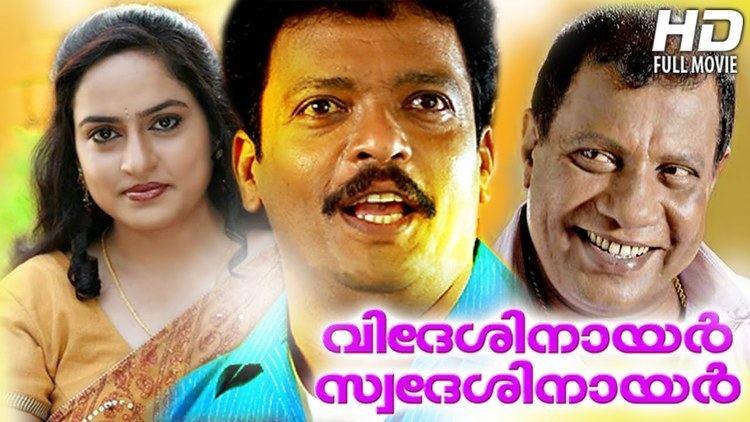 Videsi Nair Swadesi Nair Malayalam Full Movie Videsi Nair Swadesi Nair Malayalam Full