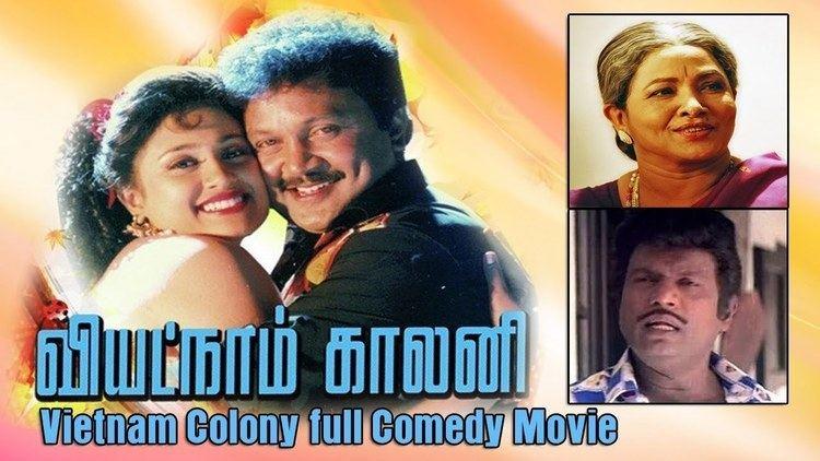 Vietnam Colony (1994 film) Vietnam Colony (1994 film)