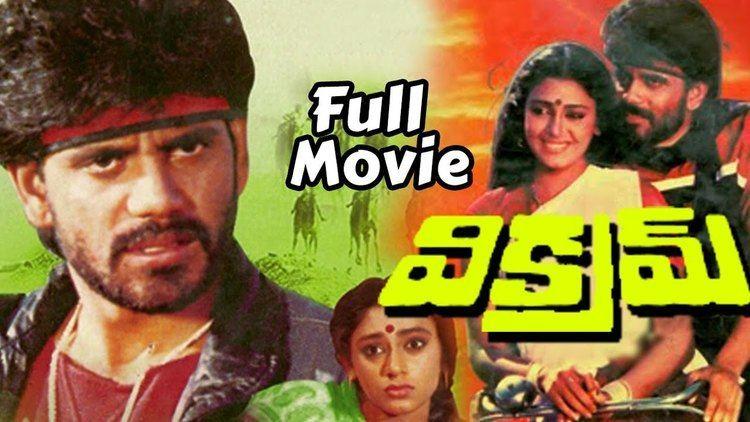 Vikram (1986 Telugu film) Vikram Full Length Telugu Movie Nagarjuna Akkineni Shobana