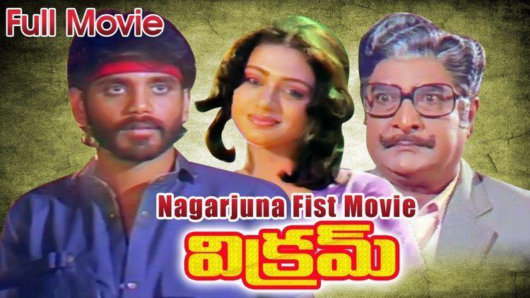 Vikram (1986 Telugu film) Vikram Full Length Telugu Movie Akkineni Nagarjuna First Movie