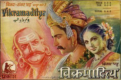 Vikramaditya (film) movie poster