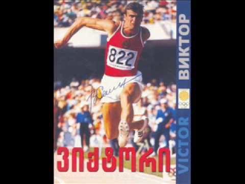 Viktor Saneyev The triple Olimpic champion Victor Saneev YouTube