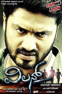 Villain (2012 film) movie poster