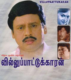 Villu Pattukaran movie poster