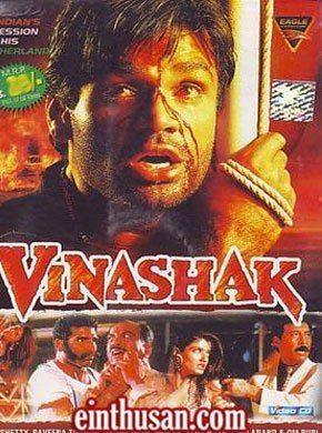 Vinashak – Destroyer VinashakDestroyer Hindi Movie Online Sunil Shetty Raveena Tandon