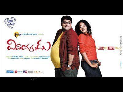 Vinayakudu (film) Vinayakudu Telugu Movie Krishnudu Sonia Suryatej Tollywoodinfo