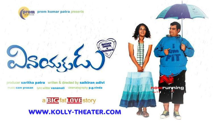 Vinayakudu (film) VinayakuduTelugu Movie As Vinayaga in Tamil by Sahana Creations