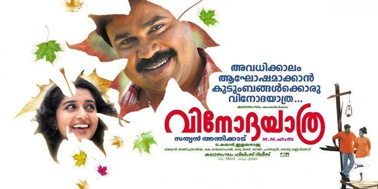 Vinodayathra Mandarapoo mooli song lyrics Vinodayathra movie Malayalam Song Lyrics