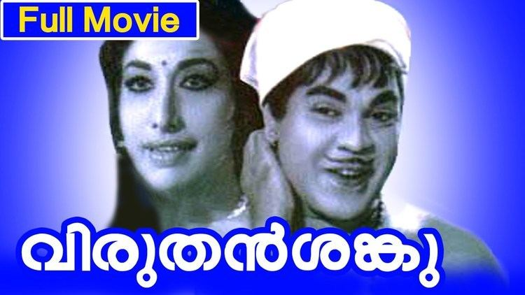 Viruthan Shanku movie scenes Malayalam Full Movie Viruthan Shanku Comedy Movie Adoor Bhasi Ambika