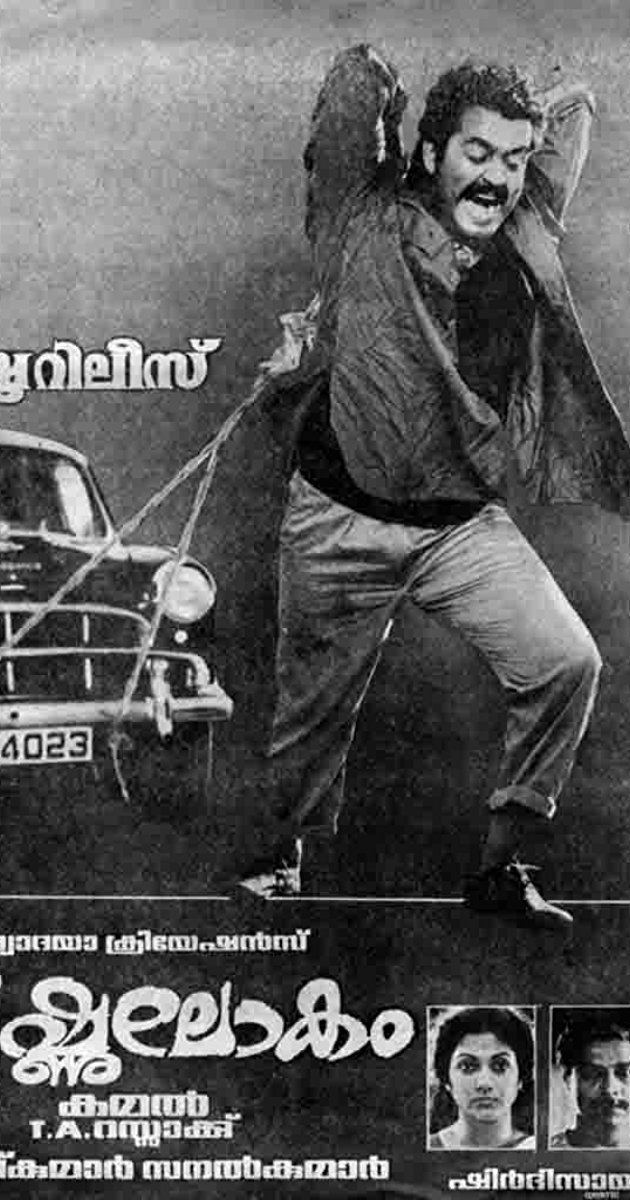 Vishnulokam Vishnulokam 1991 IMDb