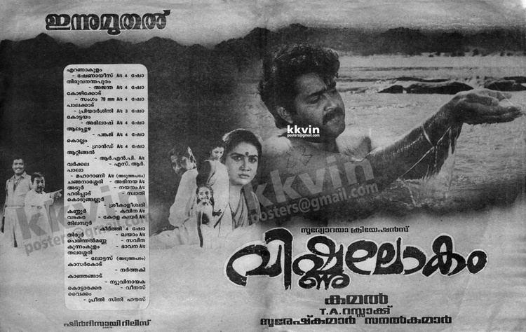 Vishnulokam Vishnulokam Plot Story Reviews Wiki Ratings Cast Crew And Box