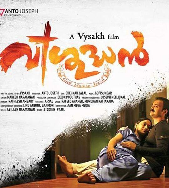 Vishudhan Vishudhan movie song lyrics Hridhayakavadam