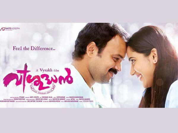 Vishudhan Vishudhan Movie Review Filmibeat