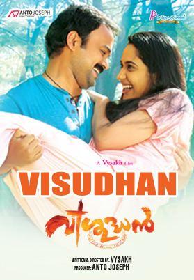 Vishudhan Vishudhan Malayalam Movie Songs Oru Mezhuthiriyude Song
