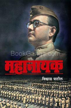 Vishwas Patil Books