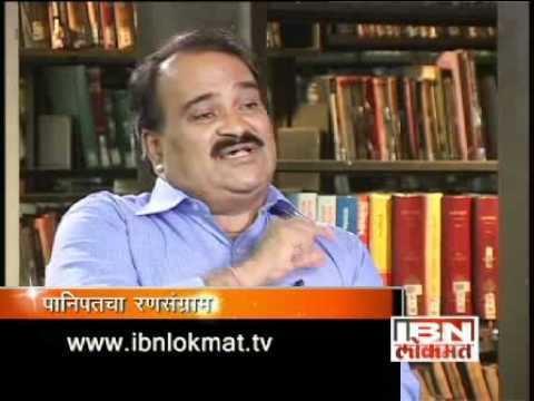 Vishwas Patil Interview with Panipat kar Vishwas Patil Part 4 of 4 YouTube