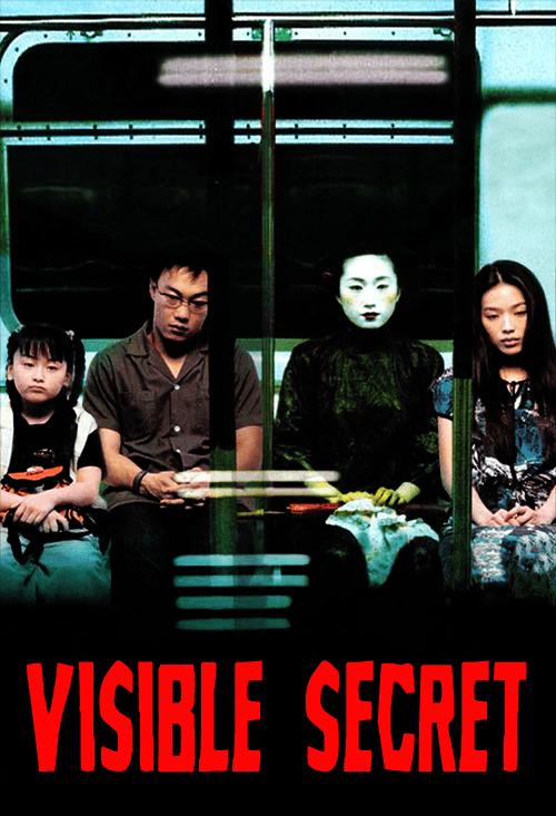 Visible Secret Visible Secret You Ling Ren Jian Official Site Miramax