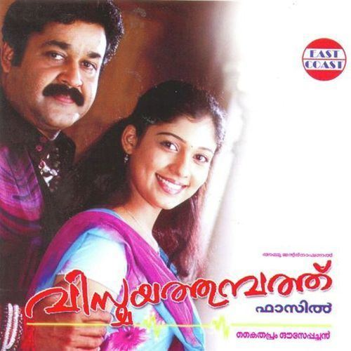 Vismayathumbathu Vismayathumbathu Songs Download Vismayathumbathu Movie Songs For