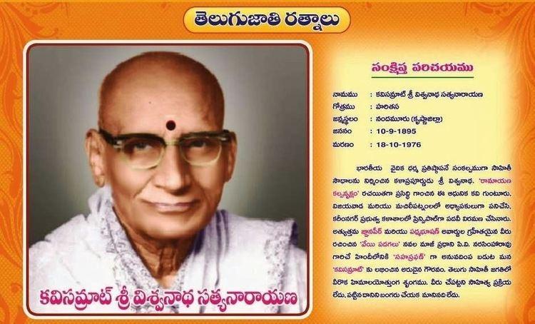 Viswanatha Satyanarayana Lamakaan