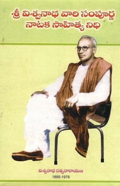 Viswanatha Satyanarayana 11 Facts About Viswanatha Satyanarayana The Writer Who