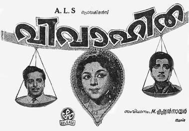 Vivahitha movie poster