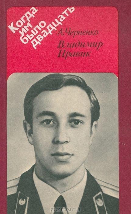 Vladimir Pravik Tenente dei Vigili del Fuoco Vladimir Pravik e gli eroi di