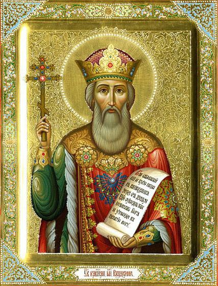 Vladimir the Great Equal of the Apostles Great Prince Vladimir in Holy Baptism Basil