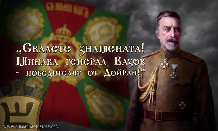 Vladimir Vazov