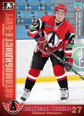 Vladislav Otmakhov KHL Hockey cards Vladislav Otmakhov Sereal Basic series 20102011