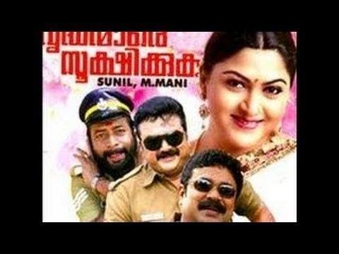 Vrudhanmare Sookshikkuka Vrudhanmare Sookshikkuka 1995Full Malayalam Movie YouTube
