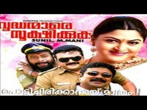 Vrudhanmare Sookshikkuka Malayalam Full Movie Vrudhanmare Sookshikkuka Malayalam comedy