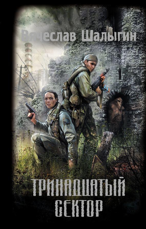 Vyacheslav Shalygin fb2 txt epub pdf