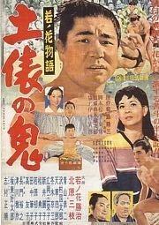 Wakanohana monogatari dohyou no oni (1956 film) movie poster
