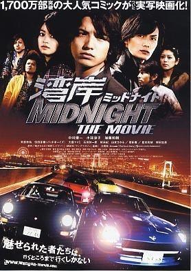 Wangan Midnight (film) Wangan Midnight The Movie AsianWiki