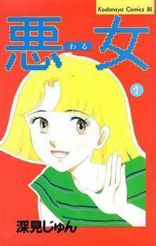 Waru (manga) httpsuploadwikimediaorgwikipediaenthumb1