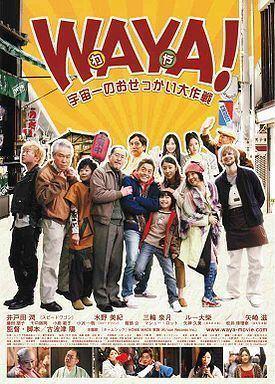 Waya! Uchuu Ichi no Osekkai Daisakusen movie poster