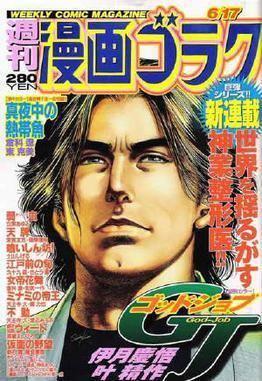 Weekly Manga Goraku