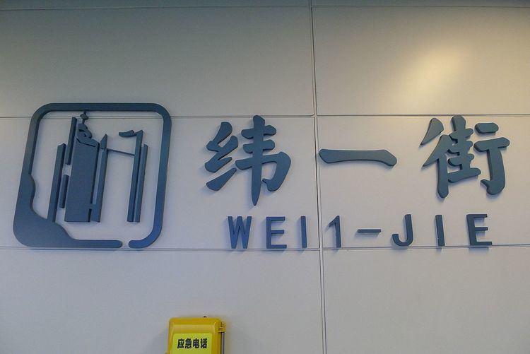 Wei 1-jie Station